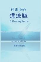 slowrabbitpoem_cover